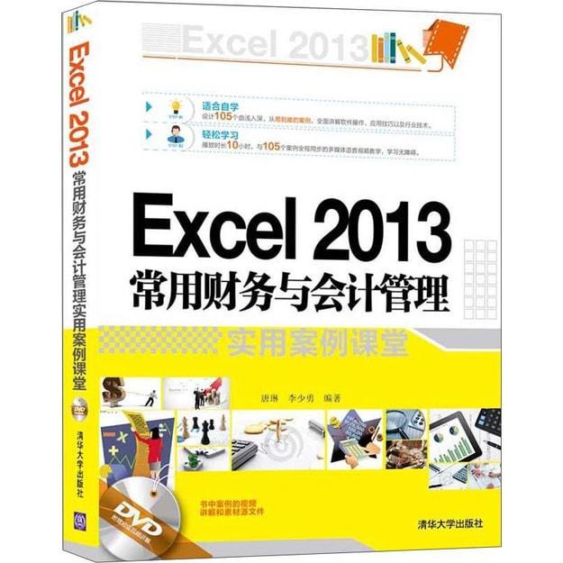 商品详情 - Excel 2013常用财务与会计管理实用案例课堂(附光盘) - image  0
