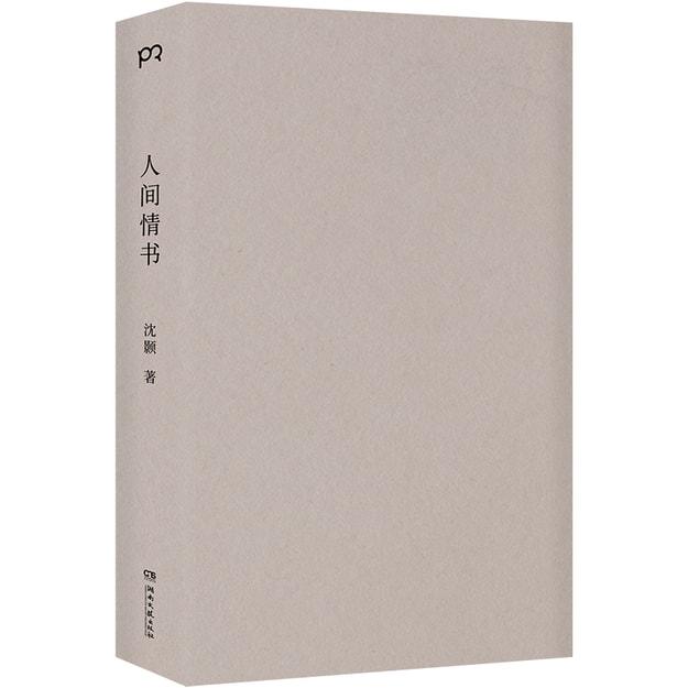 商品详情 - 人间情书(诗人沈颢在四年间写给妻子的情书,也是写给家人、朋友以及人间的独白)【浦睿文化出品】 - image  0
