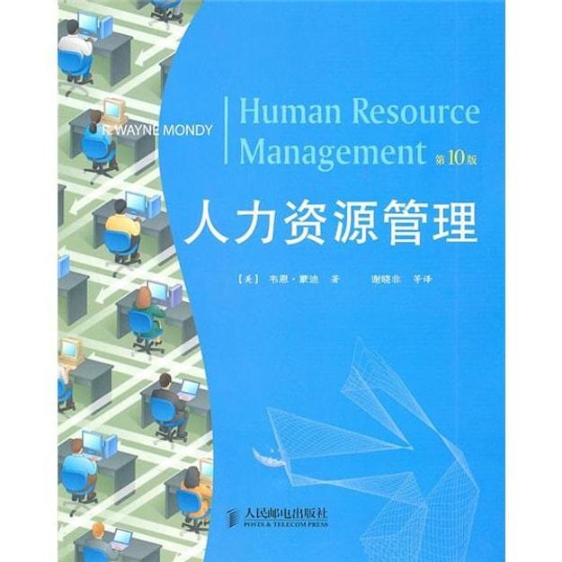 商品详情 - 人力资源管理(第10版) - image  0