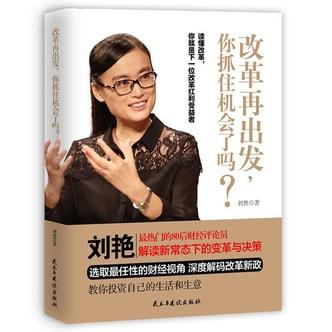 畅销套装 世界经济格局与中国新常态系列(套装共3册)