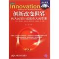 创新改变世界:伟大的设计成就伟大的苹果