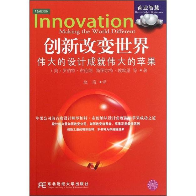 商品详情 - 创新改变世界:伟大的设计成就伟大的苹果 - image  0