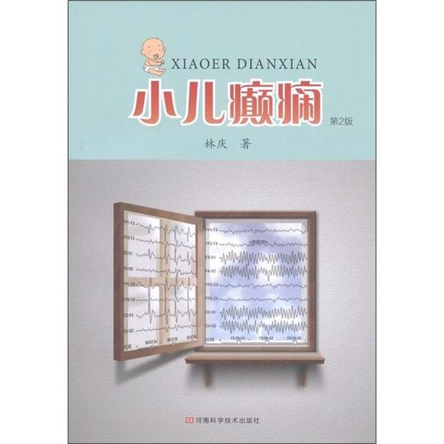 商品详情 - 小儿癫痫(第2版) - image  0