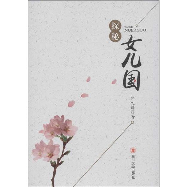 商品详情 - 探秘女儿国 - image  0