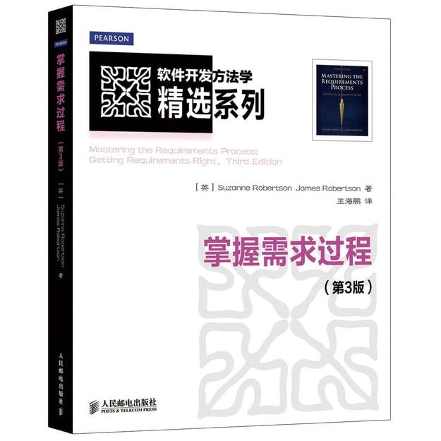 商品详情 - 软件开发方法学精选系列:掌握需求过程(第3版) - image  0