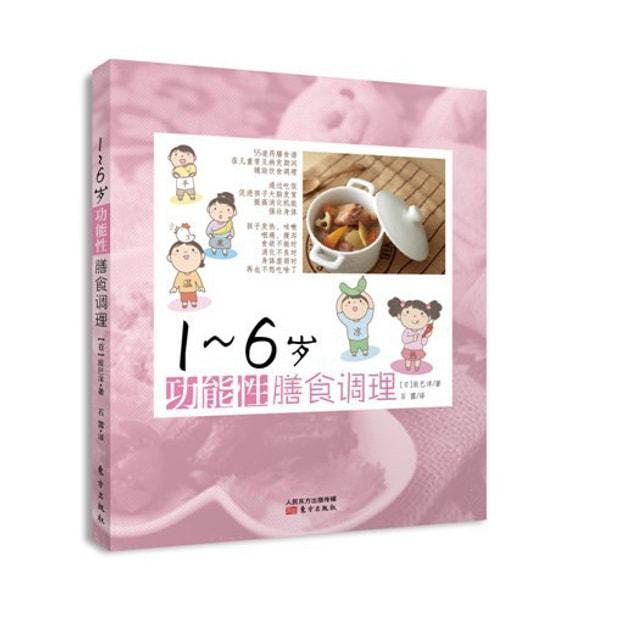 商品详情 - 1~6岁功能性膳食调理 - image  0