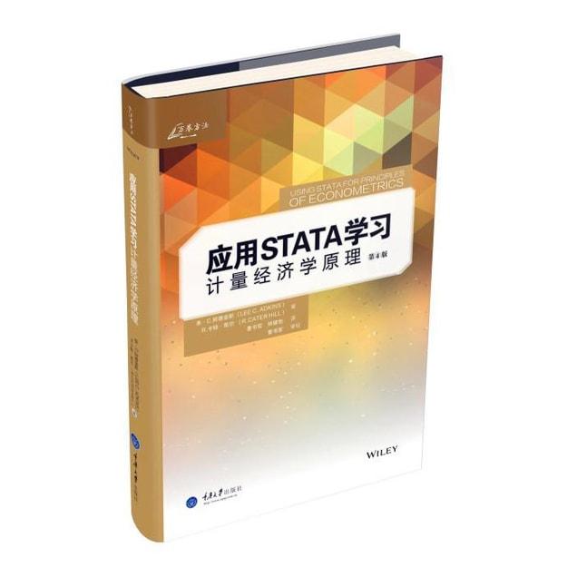 商品详情 - 应用STATA学习计量经济学原理(第4版) - image  0