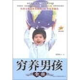 穷养男孩全书(最新权威版)