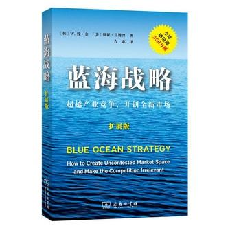 蓝海战略·扩展版:超越产业竞争,开创全新市场