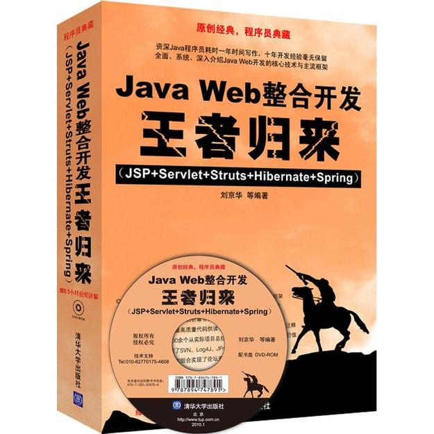 商品详情 - Java Web整合开发王者归来(JSP+Servlet+Struts+Hibernate+Spring)(附光盘) - image  0