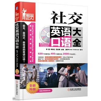 社交英语口语大全(附光盘1张)