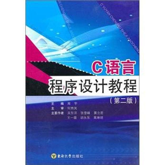 商品详情 - C语言程序设计教程(第2版) - image  0