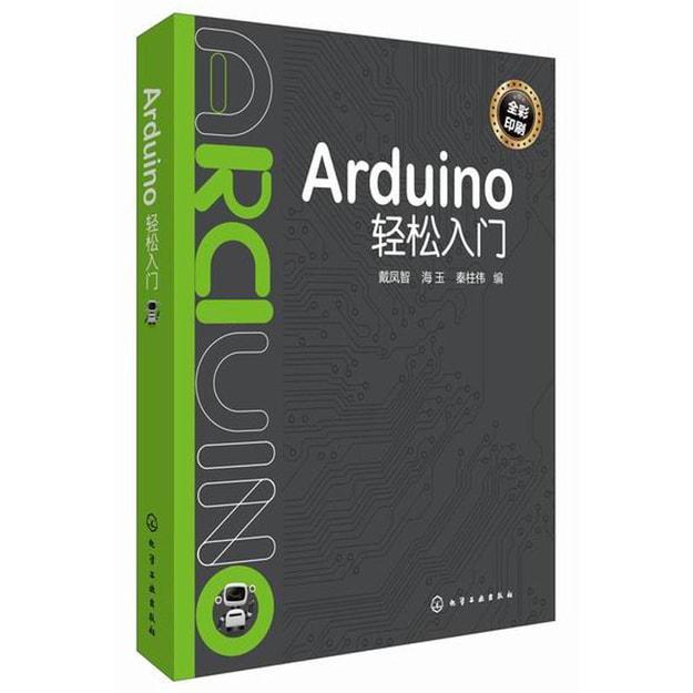 商品详情 - Arduino 轻松入门 - image  0