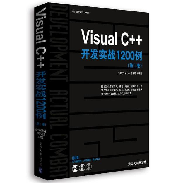 商品详情 - Visual C++开发实战1200例(第Ⅰ卷) - image  0