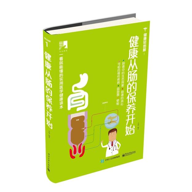 商品详情 - 健康从肠的保养开始 - image  0