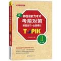 新韩国语能力考试考前对策TOPIK II(3~6级)解题技巧+全真模拟(附光盘)