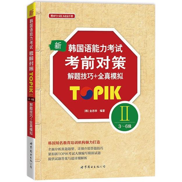 商品详情 - 新韩国语能力考试考前对策TOPIK II(3~6级)解题技巧+全真模拟(附光盘) - image  0