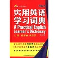 实用英语学习词典(英汉双解)(第1版)