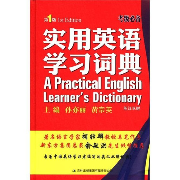 商品详情 - 实用英语学习词典(英汉双解)(第1版) - image  0