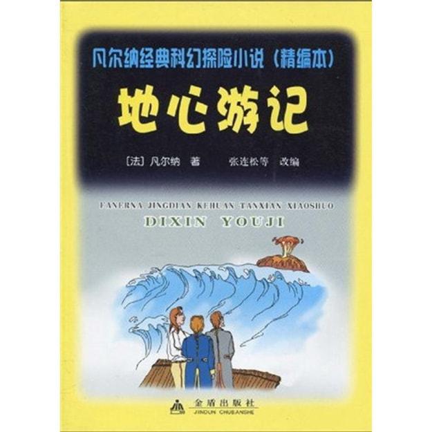 商品详情 - 凡尔纳经典科幻探险小说:地心游记(精编本) - image  0