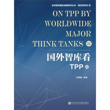 国外智库看TPP(3)