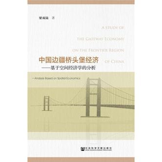 中国边疆桥头堡经济:基于空间经济学的分析