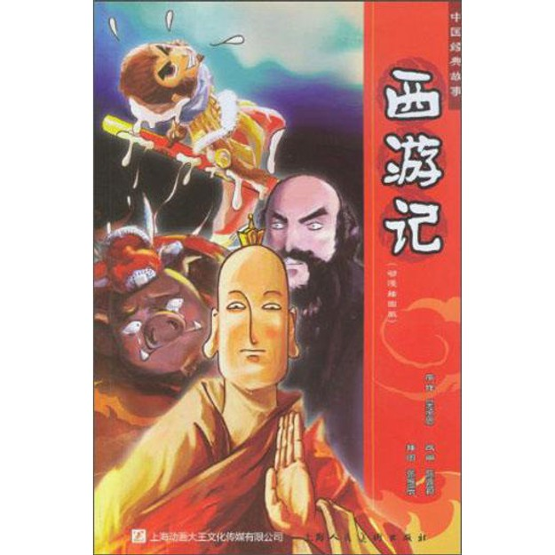 商品详情 - 中国经典故事:西游记(动漫插图版) - image  0