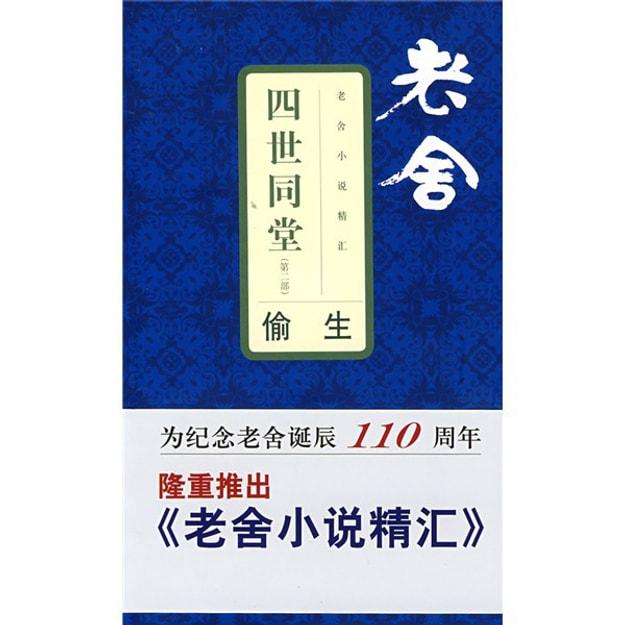 商品详情 - 四世同堂(第2部):偷生 - image  0