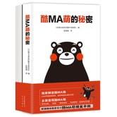 熊本熊 酷MA萌的秘密(赠手帐本)