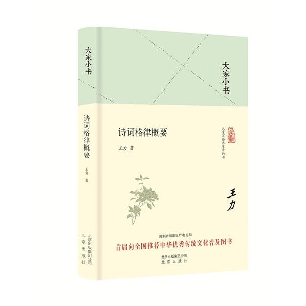 商品详情 - 大家小书 诗词格律概要(精装本) - image  0