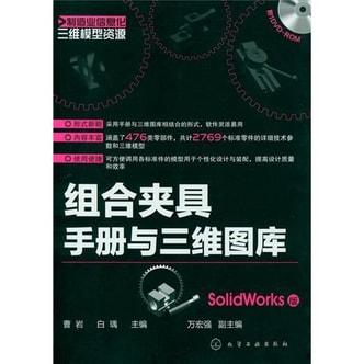 制造业信息化三维模型资源:组合夹具手册与三维图库(SolidWorks版)(附光盘)