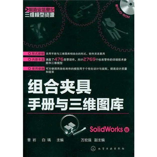 商品详情 - 制造业信息化三维模型资源:组合夹具手册与三维图库(SolidWorks版)(附光盘) - image  0