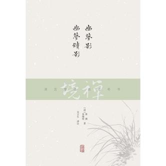 禅境丛书:幽梦影 幽梦续影