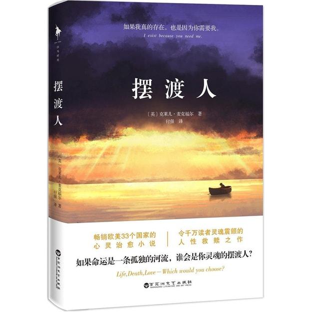 商品详情 - 摆渡人【荐书联盟推荐】 - image  0