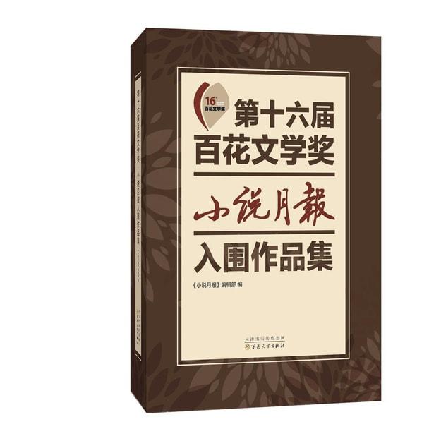 商品详情 - 第十六届百花文学奖·小说月报入围作品集 - image  0