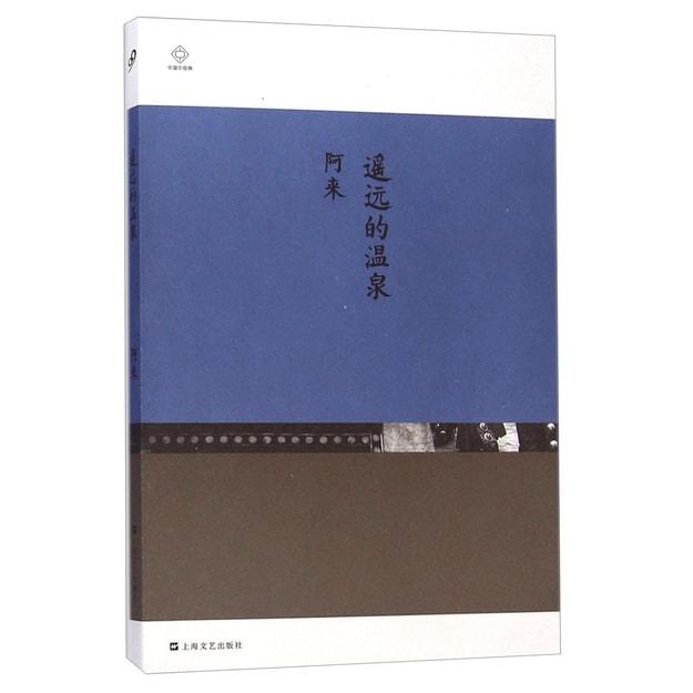 商品详情 - 中国中经典:遥远的温泉 - image  0