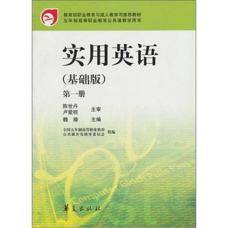 实用英语:第1册