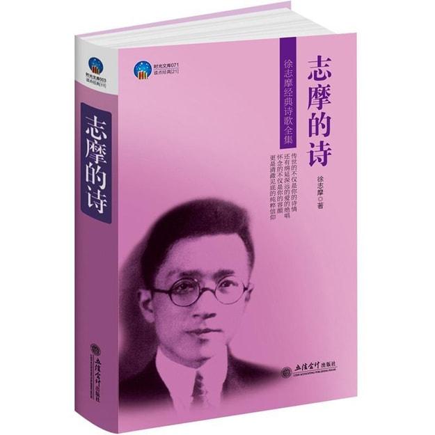 商品详情 - 时光文库:志摩的诗 - image  0