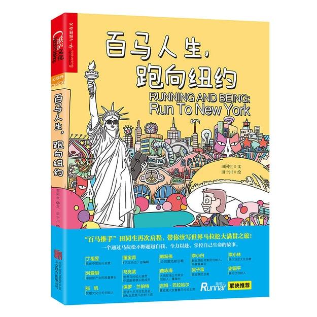 商品详情 - 百马人生,跑向纽约 - image  0