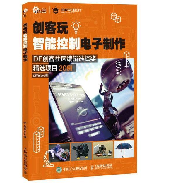 商品详情 - 创客玩智能控制电子制作 - image  0