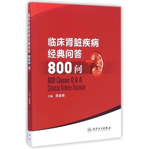 商品详情 - 临床肾脏疾病经典问答800问 - image  0