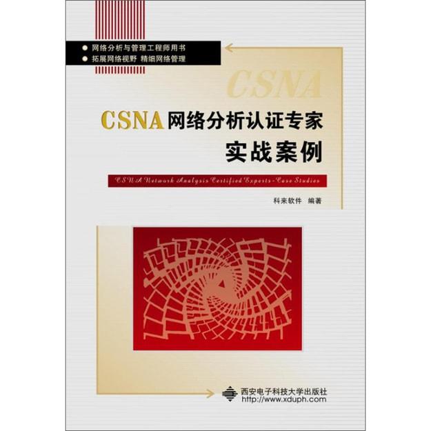 商品详情 - 网络分析与管理工程师用书:CSNA网络分析认证专家实战案例 - image  0