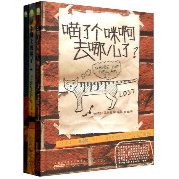 商品详情 - 动物星球丛书:犀牛脚上的鞋子+我要我们在一起+喵了个咪啊去哪儿了?(套装共3册) - image  0