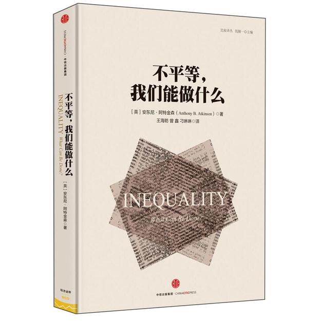 商品详情 - 不平等,我们能做什么 - image  0