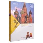 文化震撼之旅:俄罗斯