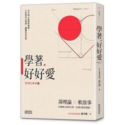 Yamibuy.com:Customer reviews:【繁體】學著,好好愛:台大超人氣「愛情社會學」精華,六堂愛的必修課,翻轉愛的迷思