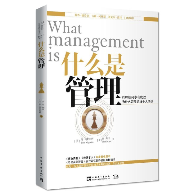 商品详情 - 什么是管理 - image  0