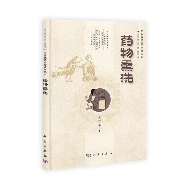 商品详情 - 中医优势治疗技术丛书:药物熏洗 - image  0