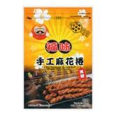 台湾小琉球福味 黑糖手工麻花卷 200g