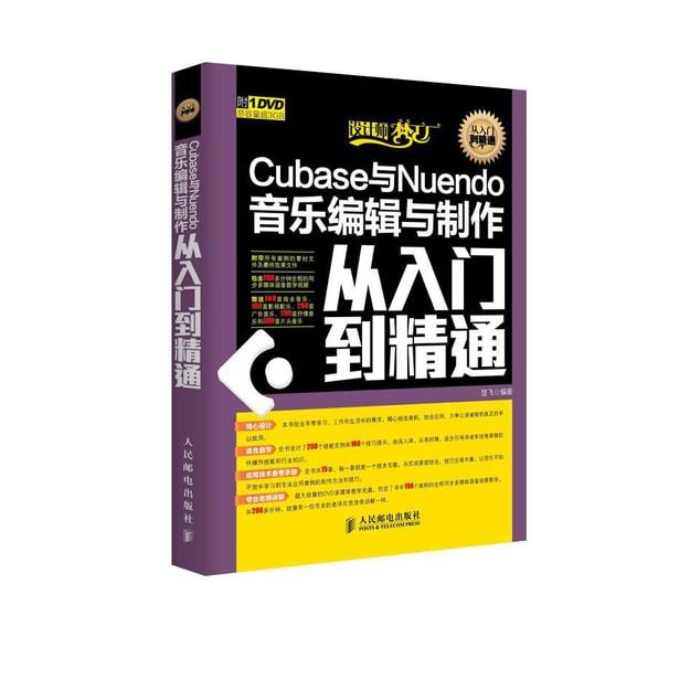 商品详情 - Cubase与Nuendo音乐编辑与制作从入门到精通 - image  0